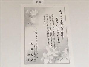 ネットスクウェア「喪中はがき」の印刷の仕上がり