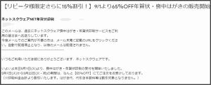 「ネットスクウェア」のクーポンをコード案内メール