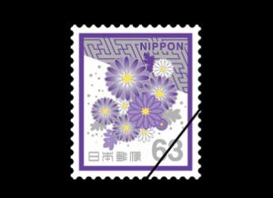 喪中はがきの切手は「弔事用63円普通切手花文様」を選ぶ